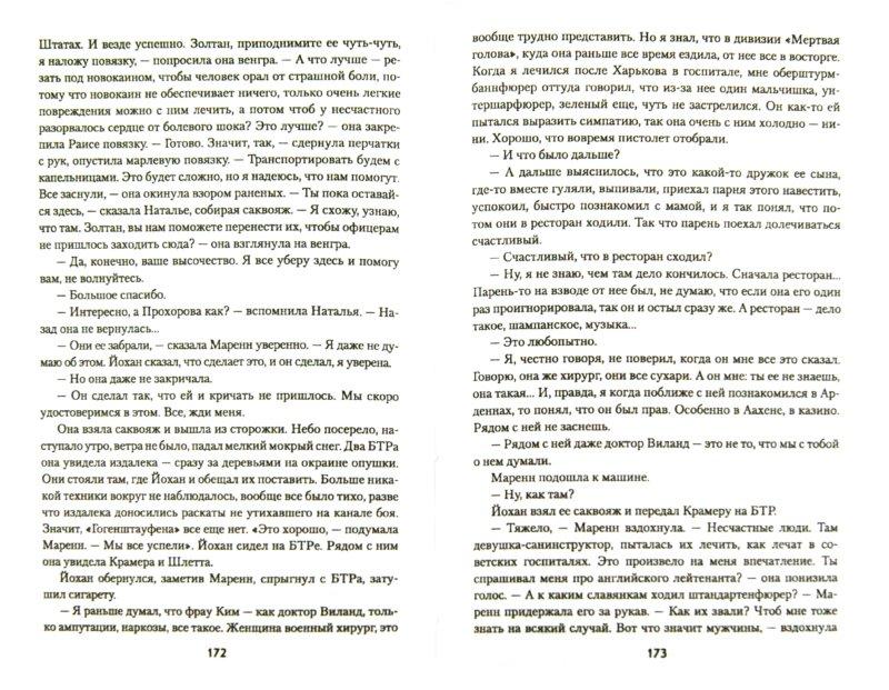 Иллюстрация 1 из 28 для Балатонский гамбит - Михель Гавен | Лабиринт - книги. Источник: Лабиринт