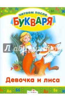 Девочка и лиса. Три медведя. Читаем после букваря