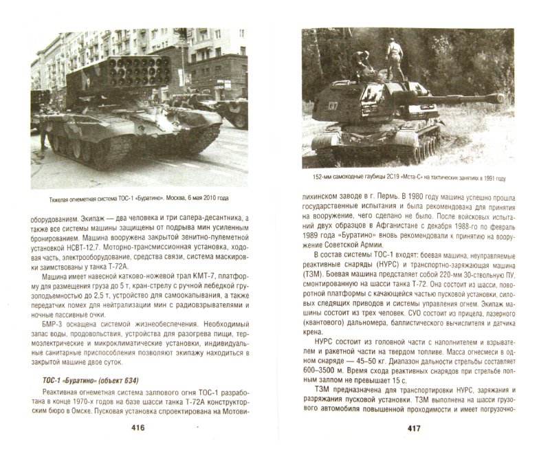 Иллюстрация 1 из 16 для Танки XXI века - Барятинский, Мальгинов | Лабиринт - книги. Источник: Лабиринт