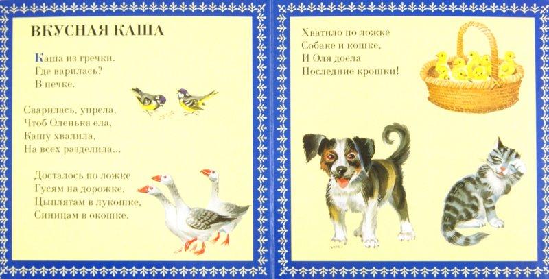 Иллюстрация 1 из 9 для Мой мишка - Зинаида Александрова   Лабиринт - книги. Источник: Лабиринт