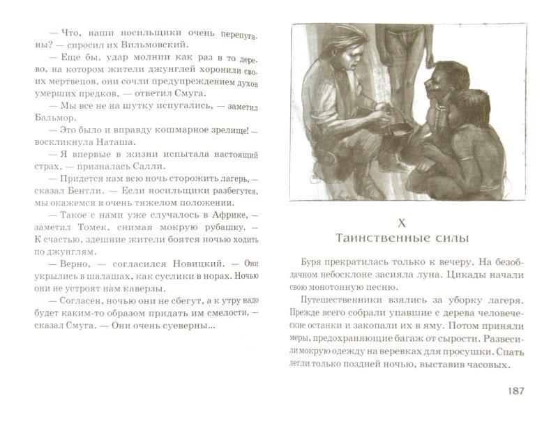 Иллюстрация 1 из 23 для Томек среди охотников за человеческими головами - Альфред Шклярский | Лабиринт - книги. Источник: Лабиринт
