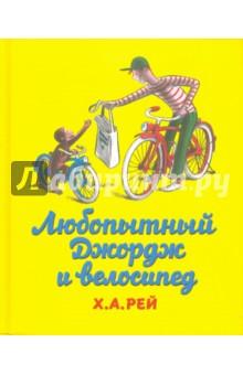 Любопытный Джордж и велосипед Розовый жираф