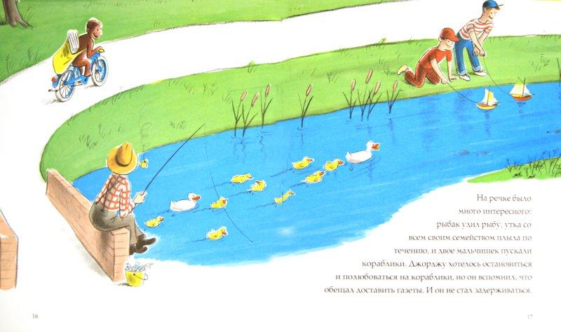 Иллюстрация 1 из 12 для Любопытный Джордж и велосипед - Ханс Рей | Лабиринт - книги. Источник: Лабиринт