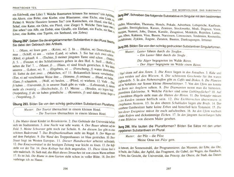 Иллюстрация 1 из 3 для Немецкая грамматика. Версия 2.0: Учебное пособие - Арсеньева, Нарустранг | Лабиринт - книги. Источник: Лабиринт