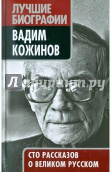 Вадим Кожинов. Сто рассказов о великом русском