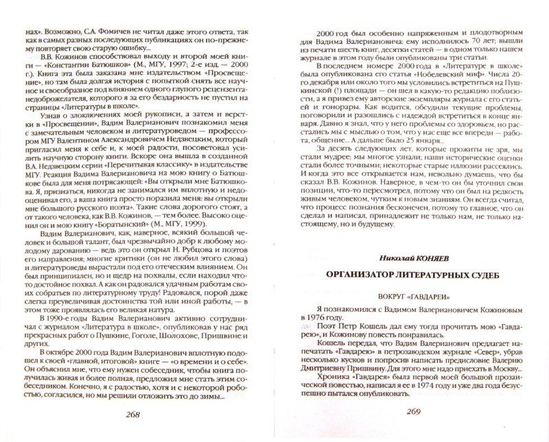 Иллюстрация 1 из 15 для Вадим Кожинов. Сто рассказов о великом русском | Лабиринт - книги. Источник: Лабиринт