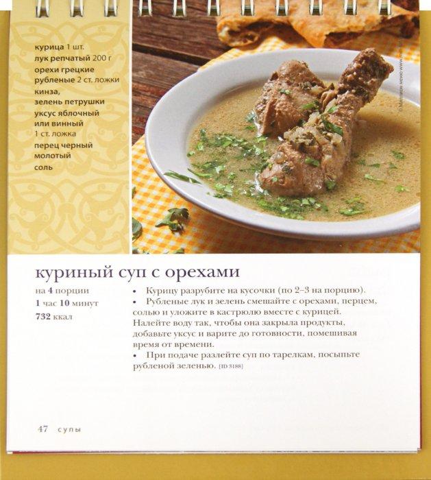 Иллюстрация 1 из 9 для Грузинская кухня | Лабиринт - книги. Источник: Лабиринт
