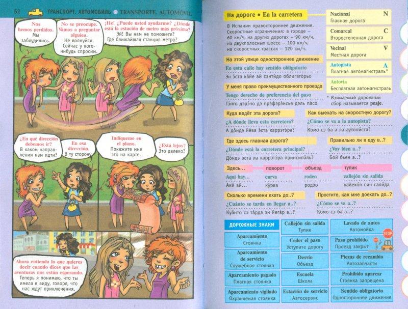 Иллюстрация 1 из 8 для Самый удобный и практичный испанский самоучитель-разговорник | Лабиринт - книги. Источник: Лабиринт