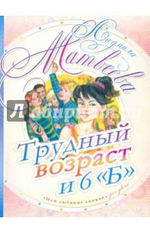 """Матвеева Людмила Григорьевна Трудный возраст и 6 """"Б"""""""