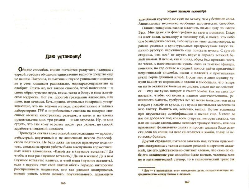 Иллюстрация 1 из 12 для Новые записки психиатра, или Барбухайка, на выезд! - Максим Малявин   Лабиринт - книги. Источник: Лабиринт