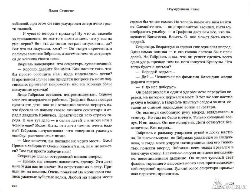 Иллюстрация 1 из 11 для Изумрудный атлас - Джон Стивенс | Лабиринт - книги. Источник: Лабиринт