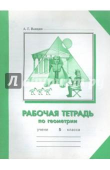 Ванцян Александр Григорьевич Рабочая тетрадь по геометрии для 5 класса
