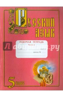 Самолов Юрий Иванович Русский язык. Рабочая тетрадь. 5 класс, в 2 частях . Часть 1