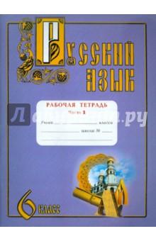 Самолов Юрий Иванович Русский язык. 6 класс. Рабочая тетрадь. В 2-х частях. Часть 1