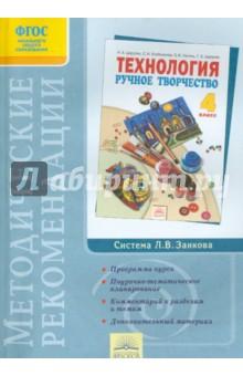 Методические рекомендации к учебнику Ручное творчество . 4 класс. ФГОС