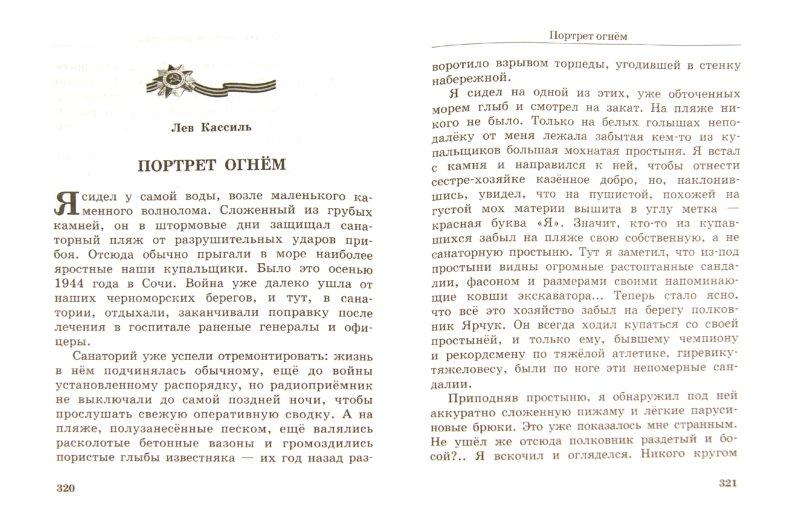 Иллюстрация 1 из 17 для Недаром помнит вся Россия...   Лабиринт - книги. Источник: Лабиринт