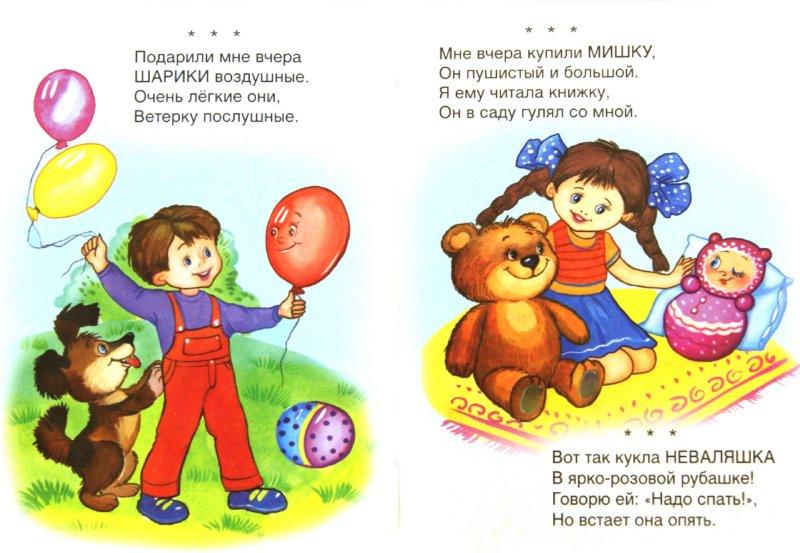 Иллюстрация 1 из 21 для Знакомые игрушки - Наталья Мигунова | Лабиринт - книги. Источник: Лабиринт
