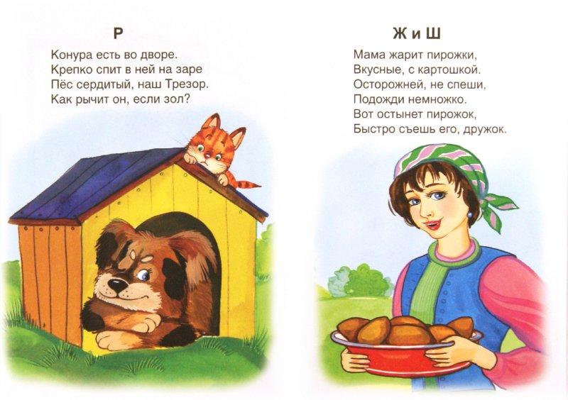 Иллюстрация 1 из 8 для Говори правильно - Наталья Мигунова   Лабиринт - книги. Источник: Лабиринт