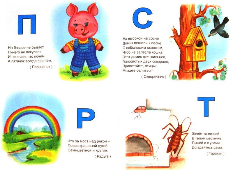 Иллюстрация 1 из 6 для Алфавитные загадки - Надежда Притулина | Лабиринт - книги. Источник: Лабиринт