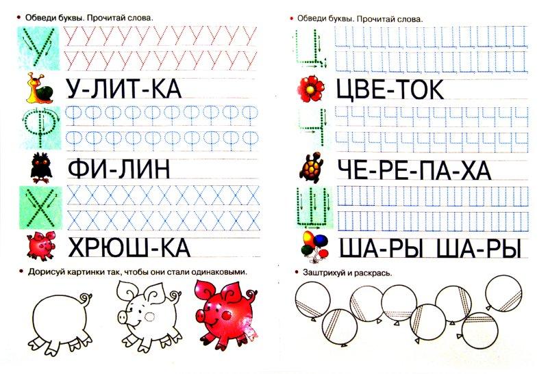 Иллюстрация 1 из 14 для Учимся читать, писать, рисовать. Многоразовая тетрадь - Валентина Дмитриева   Лабиринт - книги. Источник: Лабиринт