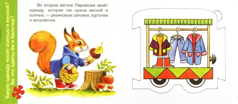 Иллюстрация 1 из 13 для Книжка-пазл: Одежда - Нина Иманова   Лабиринт - игрушки. Источник: Лабиринт