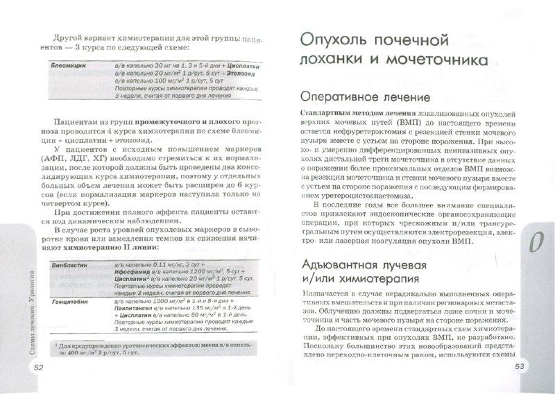 Урология - Лопаткин