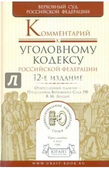 Комментарий к Уголовному кодексу Российской Федерации. 12-е изд., перераб. и доп