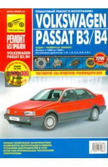Volkswagen Passat B3/B4: Руководство по эксплуатации, обслуживанию и ремонтуЗарубежные автомобили<br>Предлагаем вашему вниманию руководство по ремонту и эксплуатации автомобиля Volkswagen Passat ВЗ/В4.<br>Во всех разделах, посвященных обслуживанию и ремонту агрегатов и систем, приведены в виде таблиц перечни возможных неисправностей и рекомендации по их устранению. Указания по разборке, сборке, регулировке и ремонту узлов и систем автомобиля даны пооперационно и иллюстрированы фотоматериалами и графическими рисунками.<br>Помимо этого в книге вы найдете следующее:<br>- в разделе Устройство автомобиля приведены общие сведения об автомобиле и его паспортные данные. Подробно описаны ключи замков, прикладываемые к автомобилю, органы управления и приборы, расположенные<br>на панели приборов, приемы управления отоплением и вентиляцией салона;<br>- в разделе Рекомендации по эксплуатации содержатся советы<br>о том, что нужно иметь в автомобиле при повседневной эксплуатации<br>и в дальних поездках, как готовить автомобиль к выезду. Для того чтобы можно было действовать по плану при самостоятельном обслуживании автомобиля или контролировать ход работ при обслуживании на СТО, приведена таблица Регламент технического обслуживания, включающая перечень и сроки проведения контрольно-осмотровых и регламентных работ;<br>- в разделе Неисправности в пути обобщен опыт многих поколений автомобилистов, который поможет устранить практически любую внезапно возникшую неисправность автомобиля. Причем порядок поиска неисправности проиллюстрирован фотографиями;<br>- в разделе Электрооборудование приведены функциональные схемы подключения приборов и систем, что облегчает поиск неисправностей.<br>Структура книги составлена так, что фотографии или рисунки без порядкового номера являются графическим дополнением к последующим пунктам. При описании работ, которые включают в себя промежуточные операции, последние указаны в виде ссылок на подраздел и страницу, на которой эта операция подробно описана.<
