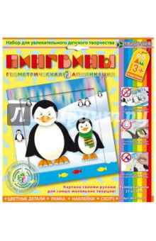 Набор для изготовления картины Пингвины (АБ 15-059)Аппликации<br>Набор для изготовления картины Пингвины является не только замечательным подарком, но и увлекательным методическим пособием, развивающим способности ребёнка младшего дошкольного возраста. Малыш знакомится с разными по фактуре материалами (цветной картон разной плотности, самоклейка, объёмный скотч) и с разными геометрическими фигурами (круг, полукруг, квадрат, прямоугольник). Он может разделять фигуры на части, сравнивать их величину и склеивать из частей целое. Наклеивая на картинку фигуры, ребёнок учится достраивать изображение, создавать целое путём комбинирования различных деталей. Интересный сюжет картинки помогает ребёнку описывать свою работу, рассказывать, какие фигуры он использует, из каких материалов и какого цвета эти фигуры, какое изображение у него получается. Он начинает понимать значение пространственных предлогов и наречий места. Поощряйте ребёнка, когда он использует эти части речи, и не забывайте о развитии у него математических представлений, задавая вопросы сколько, какой по счёту и т.д.<br>Размер картины: 21х21 см.<br>Комплектация: готовые детали из цветного картона и самоклеящейся пленки, двусторонний объёмный скот, цветная пряжа.<br>Для детей старше 3-х лет.<br>Сделано в России.<br>