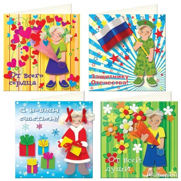 """Иллюстрация 1 из 8 для Набор для изготовления открыток """"Мои поздравления"""" (АБ 35-902)   Лабиринт - игрушки. Источник: Лабиринт"""