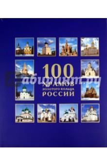 100 Храмов Золотого кольца России путешествие по золотому кольцу россии