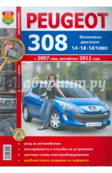 Автомобили Peugeot 308 (с 2007 г., рестайлинг 2011 г.). Эксплуатация, обслуживание, ремонт