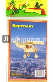 Вертолет (HA203)