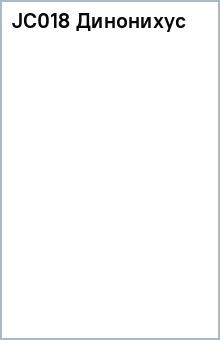 JC018 Динонихус