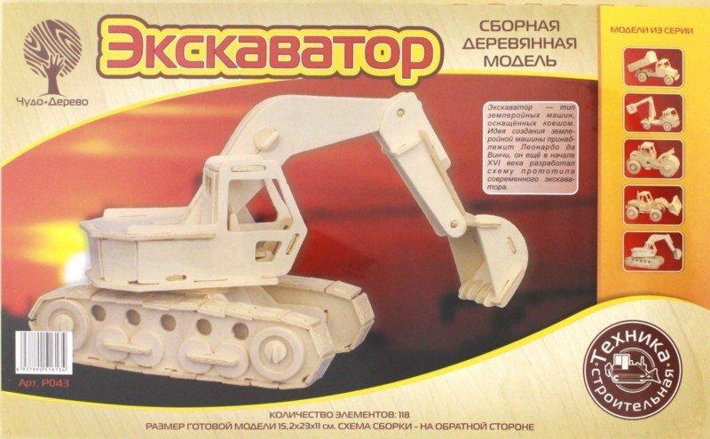 Иллюстрация 1 из 3 для Экскаватор (P043)   Лабиринт - игрушки. Источник: Лабиринт