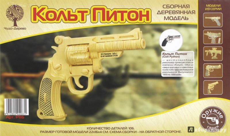 Иллюстрация 1 из 6 для Револьвер Кольт ПИТОН (P116)   Лабиринт - игрушки. Источник: Лабиринт