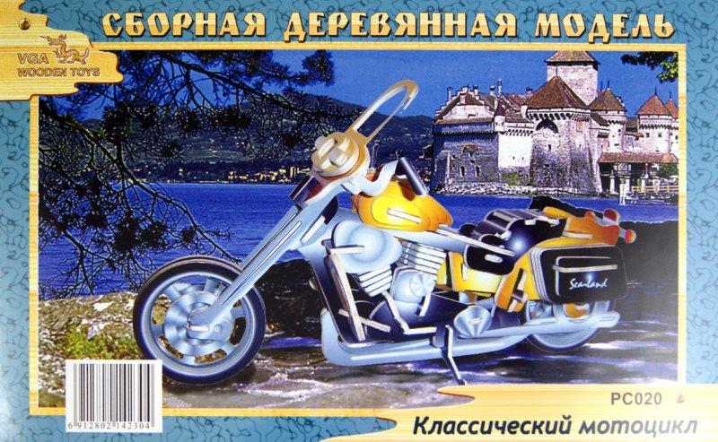 Иллюстрация 1 из 5 для Классический мотоцикл (PC020) | Лабиринт - игрушки. Источник: Лабиринт