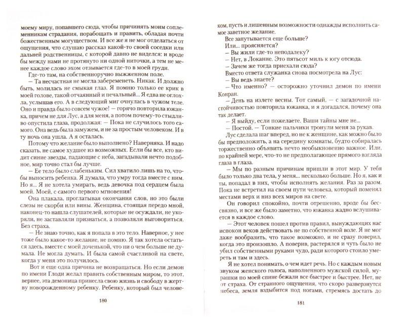 Иллюстрация 1 из 14 для Горные дороги бога - Вероника Иванова | Лабиринт - книги. Источник: Лабиринт