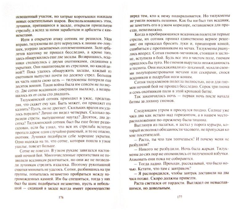Иллюстрация 1 из 8 для Стальная опора - Валерий Афанасьев | Лабиринт - книги. Источник: Лабиринт