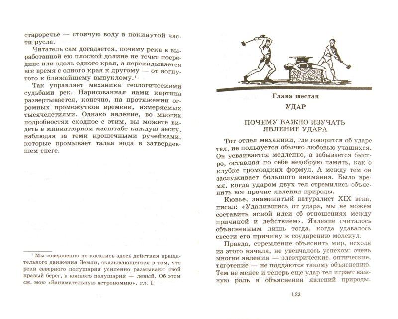 Иллюстрация 1 из 10 для Занимательная механика - Яков Перельман | Лабиринт - книги. Источник: Лабиринт