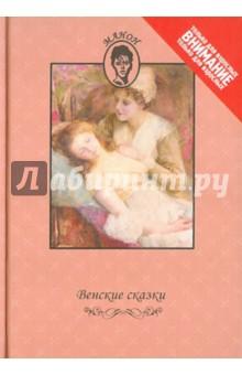 Венские сказки