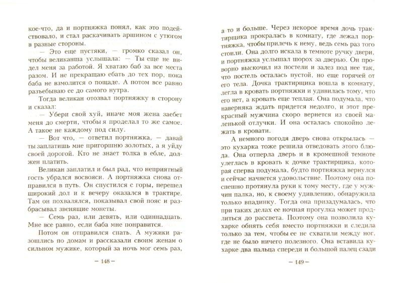 Иллюстрация 1 из 18 для Венские сказки | Лабиринт - книги. Источник: Лабиринт