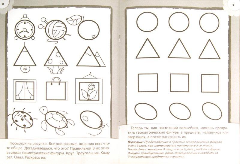 Иллюстрация 1 из 13 для Рисуем, думаем, считаем. 4+ | Лабиринт - книги. Источник: Лабиринт