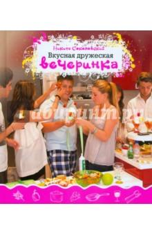 Вкусная дружеская вечеринка