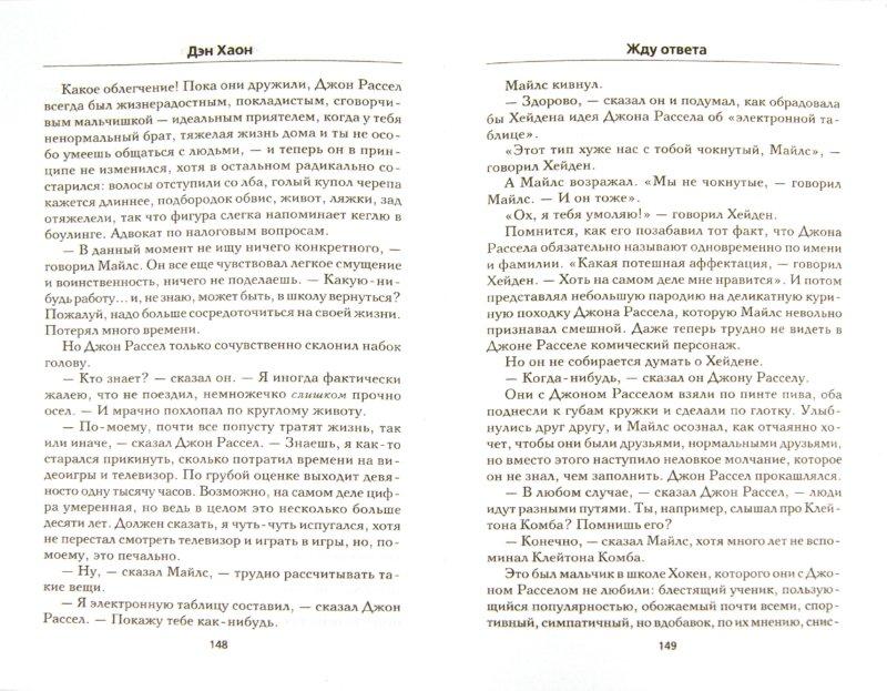 Иллюстрация 1 из 6 для Жду ответа - Дэн Хаон   Лабиринт - книги. Источник: Лабиринт