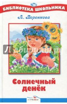 Солнечный денекПроизведения школьной программы<br>Литературно-художественное издание.<br>Для младшего школьного возраста.<br>