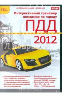 Интерактивный тренажер вождения по городу. С Правилами дорожного движения 2012 (CDpc)