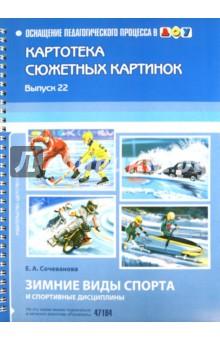 Зимние виды спорта и спортивные дисциплины. Картотека сюжетных картинок. Выпуск 22