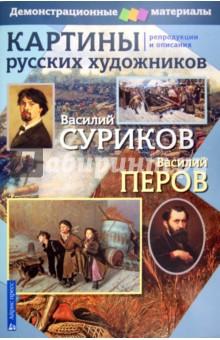 Картины русских художников: Репродукции и описания. В. Перов, В. Суриков