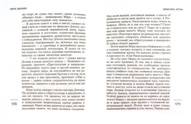 Иллюстрация 1 из 7 для Мемуары музы - Лара Вапняр | Лабиринт - книги. Источник: Лабиринт